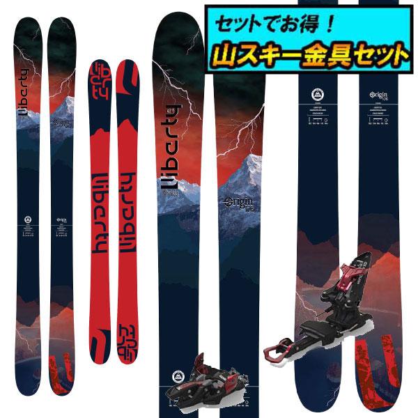 8月20日まで5万円以上の注文でクーポン利用で超お買い得!早期予約受付中山スキー金具セット20-21LIBERTY リバティORIGIN 106オリジン106+Marker KINGPIN10