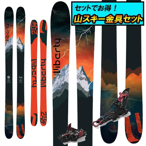 8月20日まで5万円以上の注文でクーポン利用で超お買い得!早期予約受付中山スキー金具セット20-21LIBERTY リバティORIGIN 96オリジン96+Marker KINGPIN10