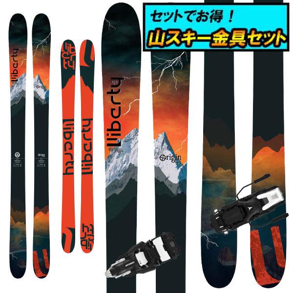 8月20日まで5万円以上の注文でクーポン利用で超お買い得!早期予約受付中山スキー金具セット20-21LIBERTY リバティORIGIN 96オリジン96+Atomic SHIFT MNC 10
