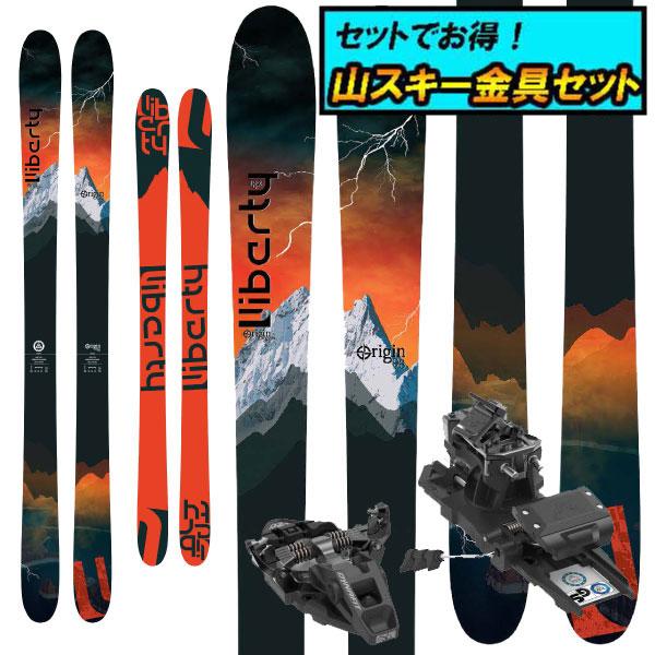 8月20日まで5万円以上の注文でクーポン利用で超お買い得!早期予約受付中山スキー金具セット20-21LIBERTY リバティORIGIN 96オリジン96+Dynafit ST ROTATION 10