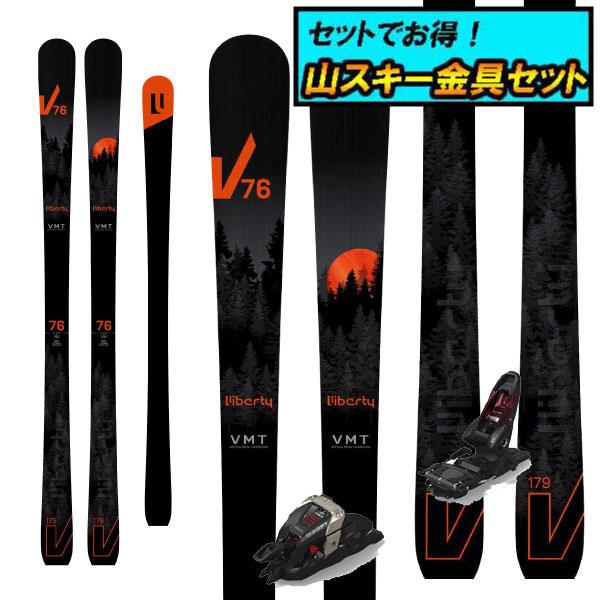 8月20日まで5万円以上の注文でクーポン利用で超お買い得!早期予約受付中山スキー金具セット20-21LIBERTY リバティV76+Marker DUKE PT12