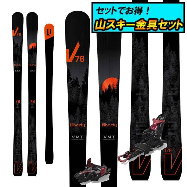 8月20日まで5万円以上の注文でクーポン利用で超お買い得!早期予約受付中山スキー金具セット20-21LIBERTY リバティV76+Marker KINGPIN10