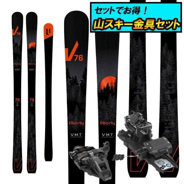 8月20日まで5万円以上の注文でクーポン利用で超お買い得!早期予約受付中山スキー金具セット20-21LIBERTY リバティV76+Dynafit ST ROTATION 10