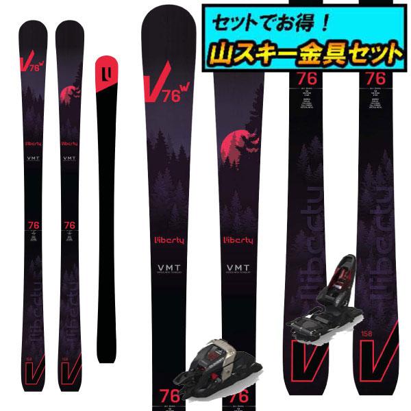 8月20日まで5万円以上の注文でクーポン利用で超お買い得!早期予約受付中山スキー金具セット20-21LIBERTY リバティV76W+Marker DUKE PT12