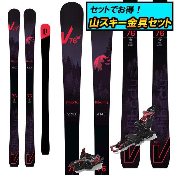 8月20日まで5万円以上の注文でクーポン利用で超お買い得!早期予約受付中山スキー金具セット20-21LIBERTY リバティV76W+Marker KINGPIN10