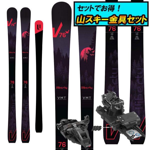 8月20日まで5万円以上の注文でクーポン利用で超お買い得!早期予約受付中山スキー金具セット20-21LIBERTY リバティV76W+Dynafit ST ROTATION 10