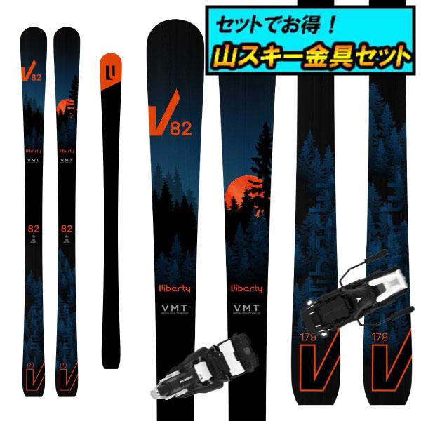 8月20日まで5万円以上の注文でクーポン利用で超お買い得!早期予約受付中山スキー金具セット20-21LIBERTY リバティV82+Atomic SHIFT MNC 10