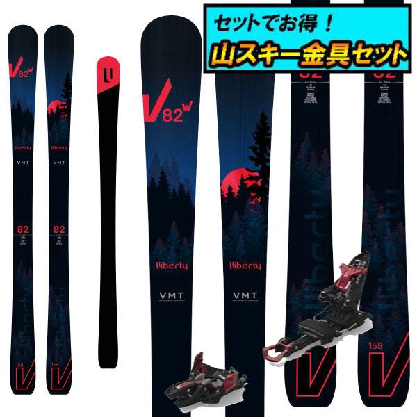 8月20日まで5万円以上の注文でクーポン利用で超お買い得!早期予約受付中山スキー金具セット20-21LIBERTY リバティV82W+Marker KINGPIN10