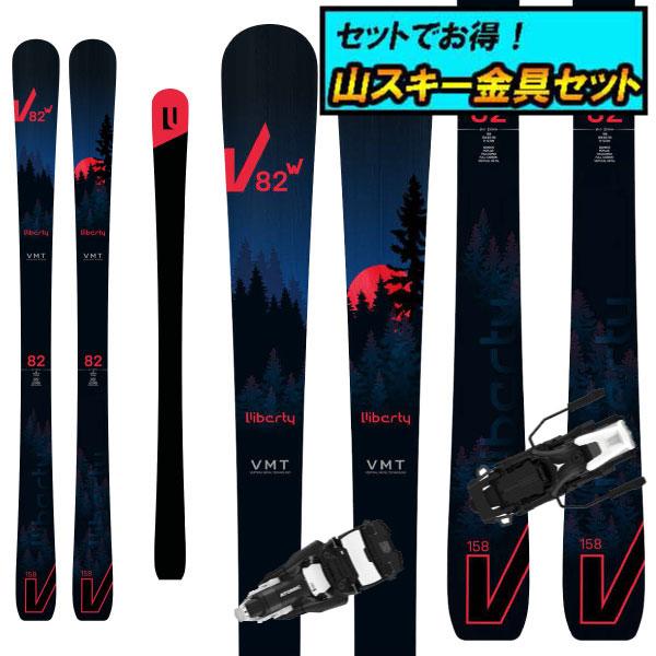 8月20日まで5万円以上の注文でクーポン利用で超お買い得!早期予約受付中山スキー金具セット20-21LIBERTY リバティV82W+Atomic SHIFT MNC 10