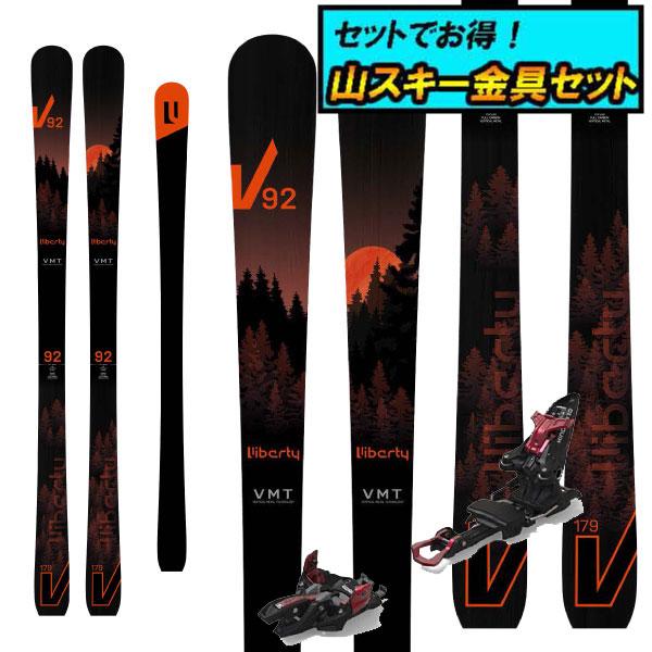 8月20日まで5万円以上の注文でクーポン利用で超お買い得!早期予約受付中山スキー金具セット20-21LIBERTY リバティV92+Marker KINGPIN10