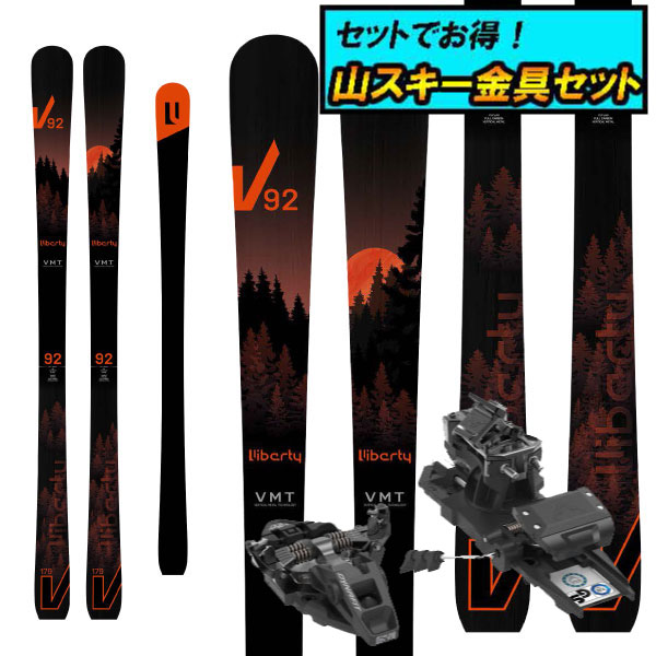 8月20日まで5万円以上の注文でクーポン利用で超お買い得!早期予約受付中山スキー金具セット20-21LIBERTY リバティV92+Dynafit ST ROTATION 10