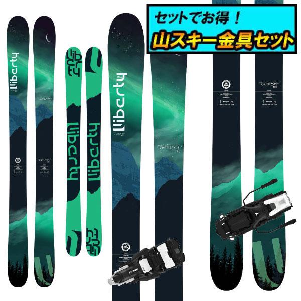 8月20日まで5万円以上の注文でクーポン利用で超お買い得!早期予約受付中山スキー金具セット20-21LIBERTY リバティGENESIS 106ジェネシス106+Atomic SHIFT MNC 10