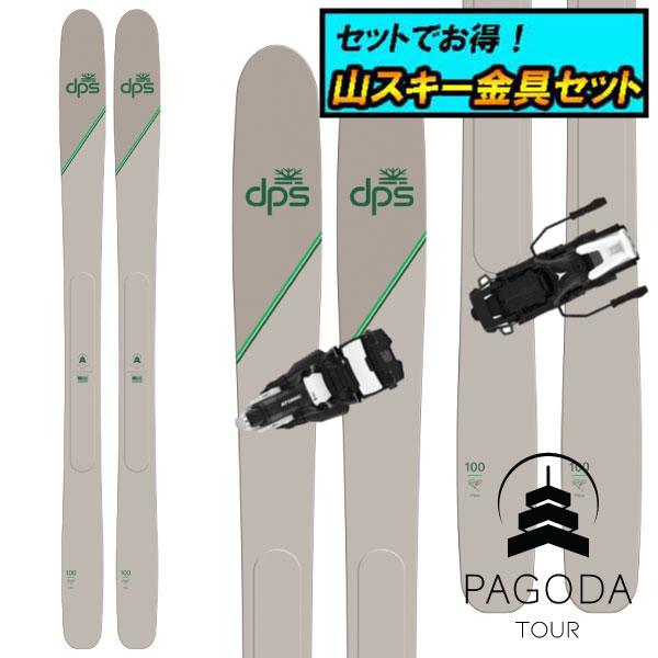 8月20日まで5万円以上の注文でクーポン利用で超お買い得!早期予約受付中山スキー金具セット20-21DPS ディーピーエスPAGODA TOUR 100 RPパゴダツアー100RP+Atomic SHIFT 10