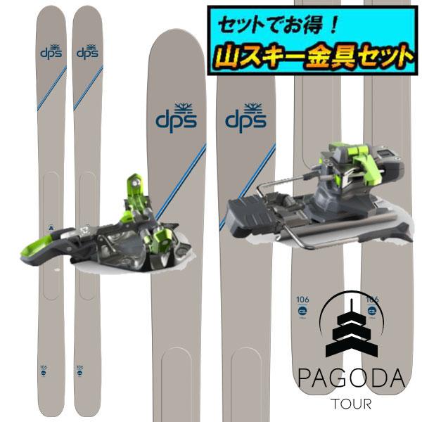8月20日まで5万円以上の注文でクーポン利用で超お買い得!早期予約受付中山スキー金具セット20-21DPS ディーピーエスPAGODA TOUR 106 C2パゴダツアー106C2+G3 ZED12ブレーキ付