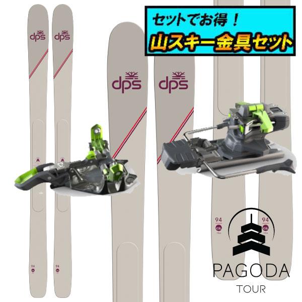 8月20日まで5万円以上の注文でクーポン利用で超お買い得!早期予約受付中山スキー金具セット20-21DPS ディーピーエスPAGODA TOUR 94 C2パゴダツアー94C2+G3 ZED12ブレーキ付