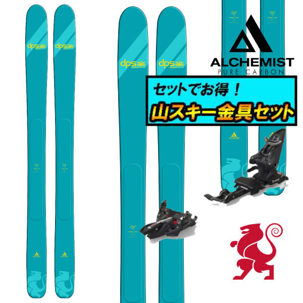 8月20日まで5万円以上の注文でクーポン利用で超お買い得!早期予約受付中山スキー金具セット20-21DPS ディーピーエスYVETTE A100 RPイベッテA100RP+Marker M-Werks KINGPIN12ALCHEMIST