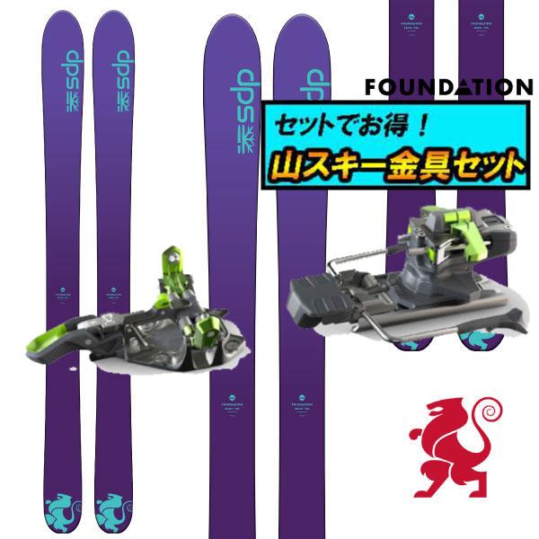 8月20日まで5万円以上の注文でクーポン利用で超お買い得!早期予約受付中山スキー金具セット20-21DPS ディーピーエスZELDA F106 C2ゼルダF106 C2+G3 ZED12ブレーキ付FOUNDATION