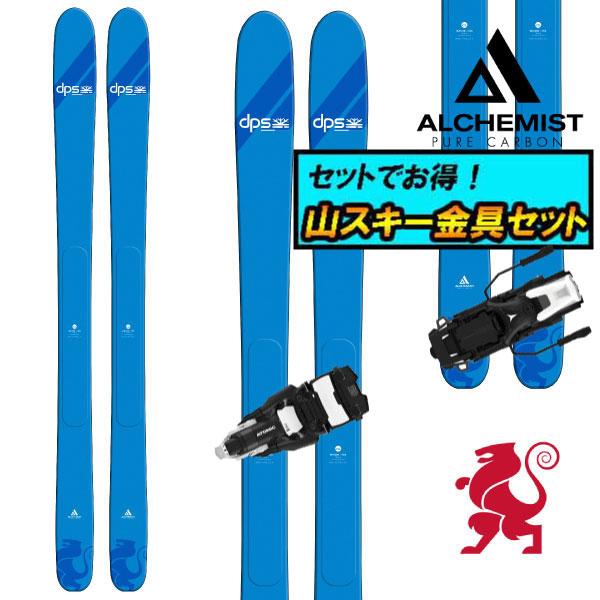 8月20日まで5万円以上の注文でクーポン利用で超お買い得!早期予約受付中山スキー金具セット20-21DPS ディーピーエスWAILER A106 C2ワイラーA106 C2+Atomic SHIFT 10ALCHEMIST