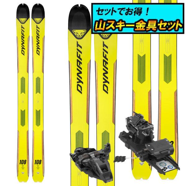 8月20日まで5万円以上の注文でクーポン利用で超お買い得!早期予約受付中山スキー金具セット20-21DYNAFIT ディナフィットBEAST 108ビースト108+Dynafit ST ROTATION 10