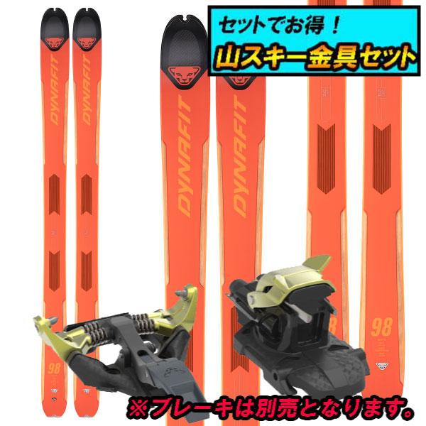 8月20日まで5万円以上の注文でクーポン利用で超お買い得!早期予約受付中山スキー金具セット20-21DYNAFIT ディナフィットBEAST 98ビースト98+Dynafit TLT SPEEDFIT