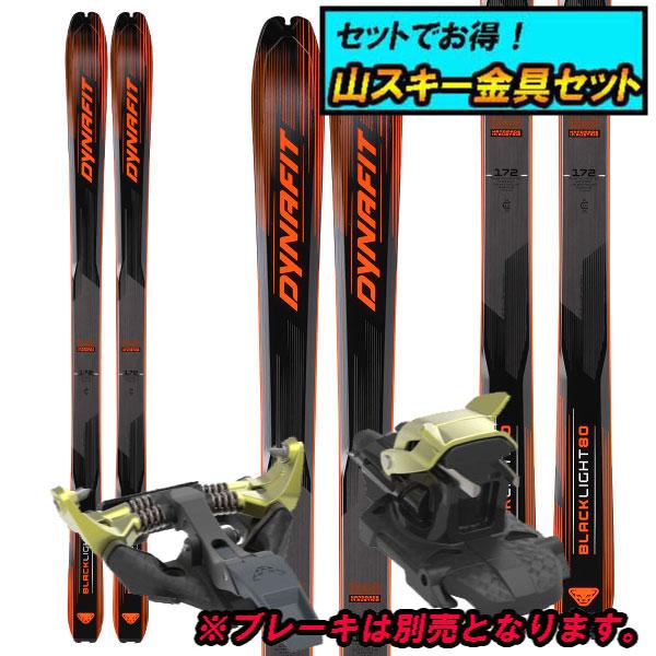 8月20日まで5万円以上の注文でクーポン利用で超お買い得!早期予約受付中山スキー金具セット20-21DYNAFIT ディナフィットBLACK LIGHT 80ブラックライト80+Dynafit TLT SPEEDFIT