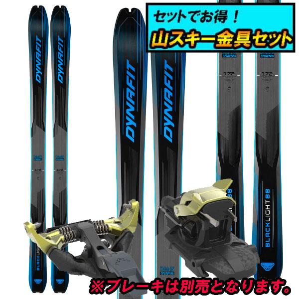 8月20日まで5万円以上の注文でクーポン利用で超お買い得!早期予約受付中山スキー金具セット20-21DYNAFIT ディナフィットBLACK LIGHT 88ブラックライト88+Dynafit TLT SPEEDFIT