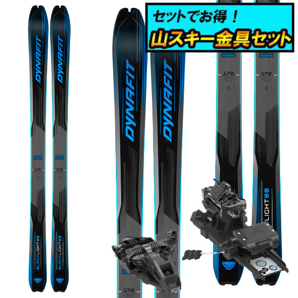 8月20日まで5万円以上の注文でクーポン利用で超お買い得!早期予約受付中山スキー金具セット20-21DYNAFIT ディナフィットBLACK LIGHT 88ブラックライト88+Dynafit ST ROTATION 10