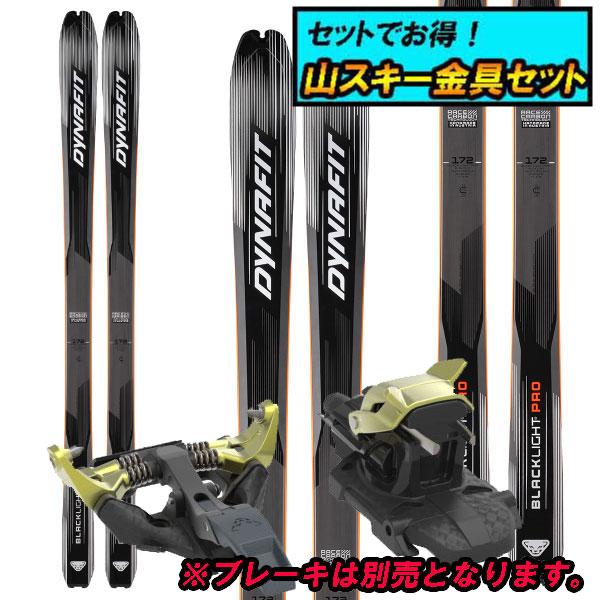 8月20日まで5万円以上の注文でクーポン利用で超お買い得!早期予約受付中山スキー金具セット20-21DYNAFIT ディナフィットBLACK LIGHT PROブラックライトプロ+Dynafit TLT SPEEDFIT