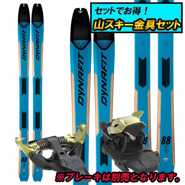 8月20日まで5万円以上の注文でクーポン利用で超お買い得!早期予約受付中山スキー金具セット20-21DYNAFIT ディナフィットTOUR 88ツアー88+Dynafit TLT SPEEDFIT