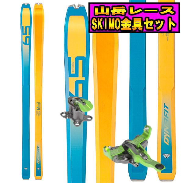 世界最軽量クラスの金具セットでお買い得!2月11日23:59まで!クーポン利用でさらにお買い得!19-20DYNAFIT ディナフィットPDGピーディージー+ATK REVOLUTION [SKIMO金具付き2点セット]ISMF規定対応山岳レース専用スキー