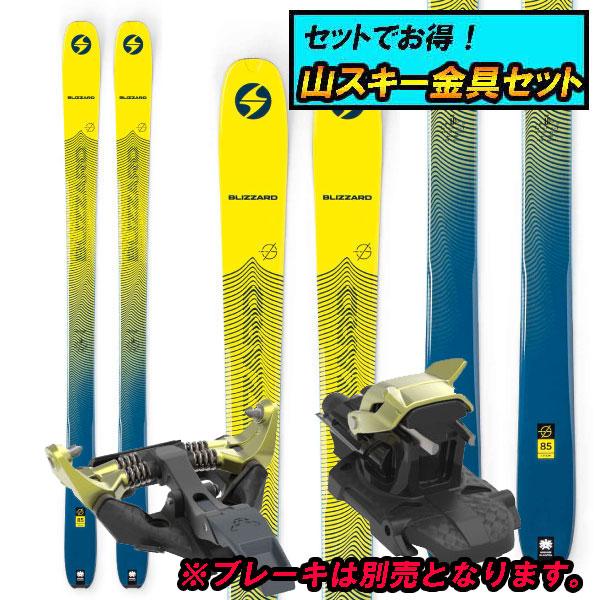 超軽量ツアー金具セットでお買い得!クーポン利用でさらにお買い得!19-20BLIZZARD ブリザードZERO G 85 Yellow-BlueゼロG85イエローブルー+Dynafit TLT SPEEDFIT [ツアー金具付き2点セット]
