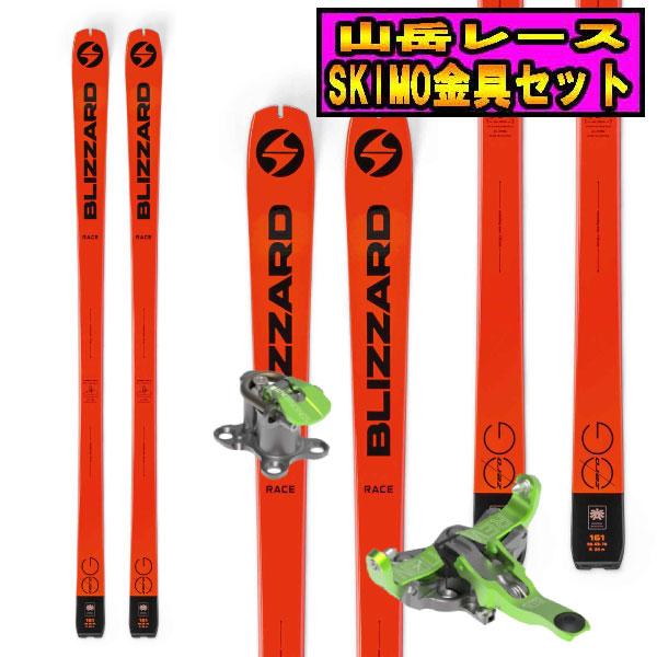 世界最軽量クラスの金具セットでお買い得!クーポン利用でさらにお買い得!19-20BLIZZARD ブリザードZERO G RACEゼロGレース+ATK REVOLUTION [SKIMO金具付き2点セット]ISMF規定対応山岳レース専用スキー