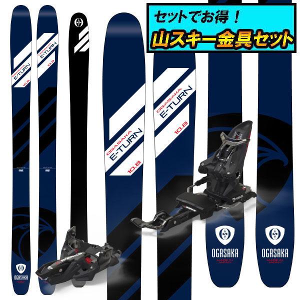 ツアー金具セットでお買い得!クーポン利用でさらにお買い得!19-20オガサカ OGASAKA ET-10.8イーターン10.8+Marker M-Werks KINGPIN 12 [ツアー金具付き2点セット]