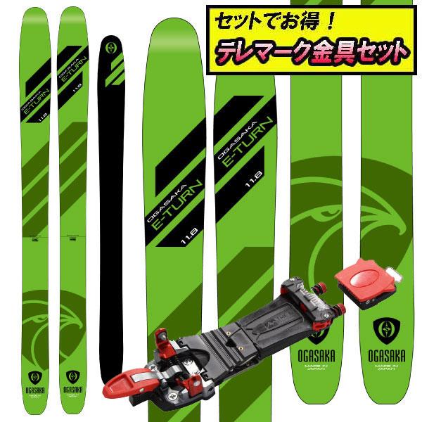 テレマーク金具セットでお買い得!クーポン利用でさらにお買い得!19-20オガサカ OGASAKA ET-11.8イーターン11.8+The M Equipment MEIDJO 2.1 [テレマーク金具付き2点セット]