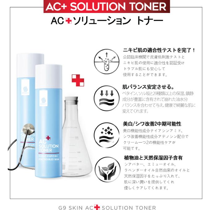 100ml Ac Solution Toner g9skin