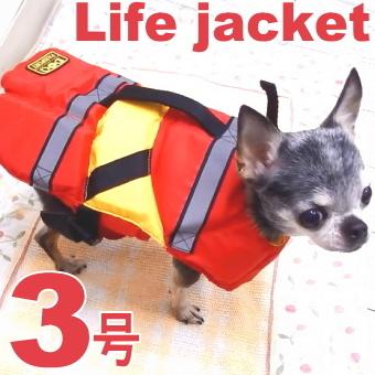 【チワワ 服 ペット】ライフジャケット 3号【チワワ 小型犬 洋服 ペット服 犬服 水辺】