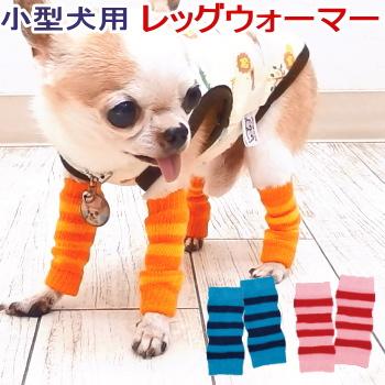 チワワ 日本製 服 小型犬 犬服 レッグウォーマー くつした ソックス 靴下 靴 本日限定 レッグ 犬の服足首 犬 犬用品 ペット │ 保護 前肢 レッグガード くつ下 ボーダー 足舐め防止