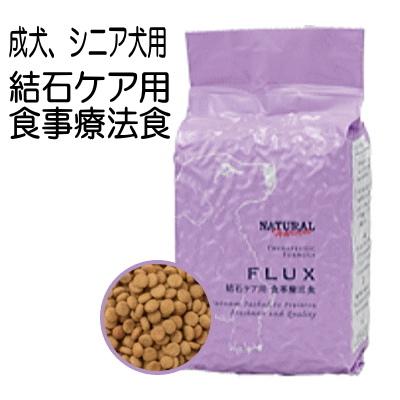 【ドッグフード】ナチュラルハーベスト 結石ケア用フラックス 1袋(1.47kg)(ドッグフード 成犬 シニア犬 療法食)