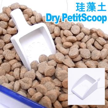 珪藻土プチスコップ | チワワ 小型犬 フード スプーン スコップ 珪藻土 乾燥