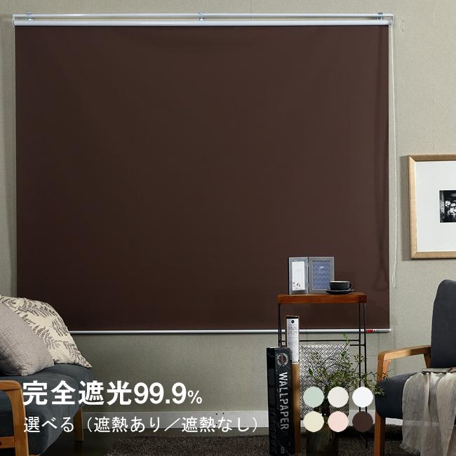 遮光 GARO SERO 防炎 ガロセロ ロールカーテン オーダー 遮熱も選択可能 小窓 横幅91〜120cm×高さ61〜130cmでサイズをご指定遮光 99.9/% リコブラインド ロールスクリーン/ メイド rico blind