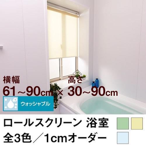 ロールスクリーン BASIC 浴室(採光/ライトな遮光) 【横幅61~90cm × 高さ30~90cm】 プルコード式のみ オーダー メイド 立川機工製 無地 防カビ 撥水加工