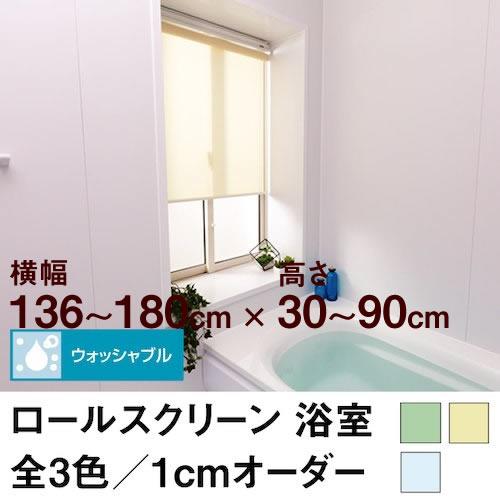 ロールスクリーン BASIC 浴室(採光/ライトな遮光) 【横幅136~180cm × 高さ30~90cm】 プルコード式のみ オーダー メイド 立川機工製 無地 防カビ 撥水加工