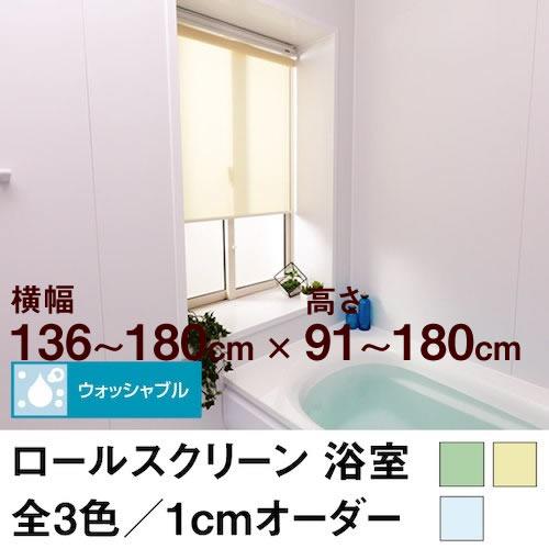 ロールスクリーン BASIC 浴室(採光/ライトな遮光) 【横幅136~180cm × 高さ91~180cm】 プルコード式のみ オーダー メイド 立川機工製 無地 防カビ 撥水加工
