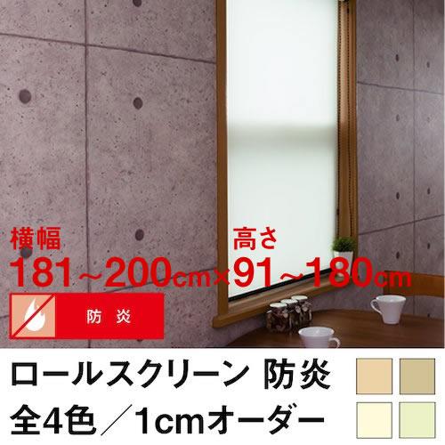 ロールスクリーン BASIC 防炎(採光/ライトな遮光) 【横幅181~200cm × 高さ91~180cm】 オーダー メイド 立川機工製