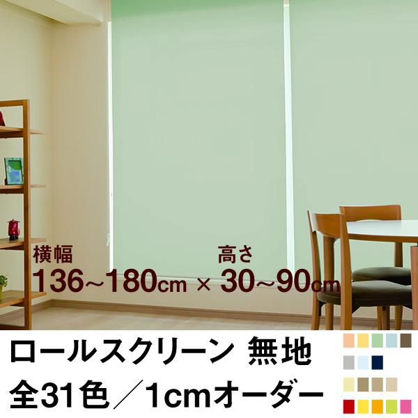 ロールスクリーン BASIC 無地(採光/ライトな遮光) 【横幅136~180cm × 高さ30~90cm】 オーダー メイド 立川機工製