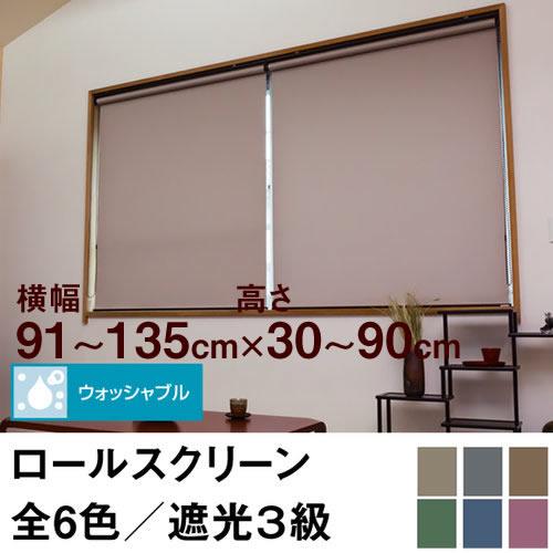 ロールスクリーン SHADE 遮光3級(ウォッシャブル/遮光率99.4%以上)【横幅91~135cm × 高さ30~90cm】 オーダー メイド 立川機工製 洗濯 洗える