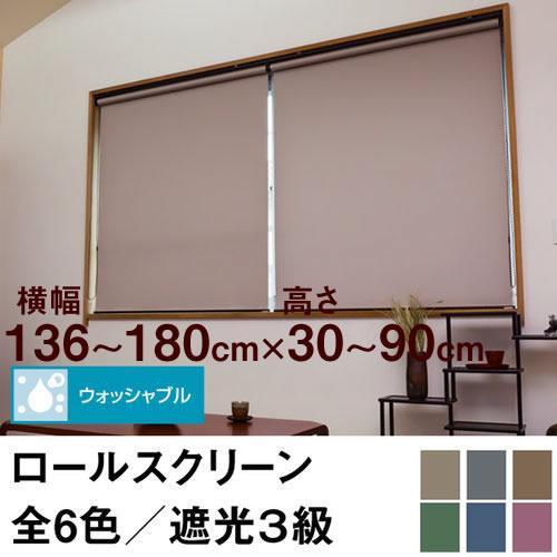 ロールスクリーン SHADE 遮光3級(ウォッシャブル/遮光率99.4%以上)【横幅136~180cm × 高さ30~90cm】 オーダー メイド 立川機工製 洗濯 洗える