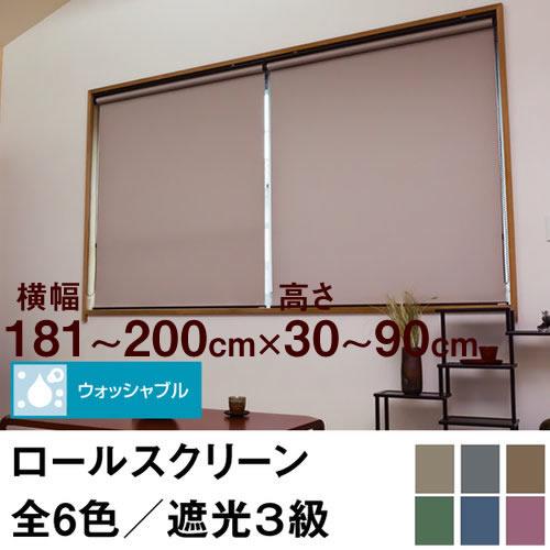 ロールスクリーン SHADE 遮光3級(ウォッシャブル/遮光率99.4%以上)【横幅181~200cm × 高さ30~90cm】 オーダー メイド 立川機工製 洗濯 洗える