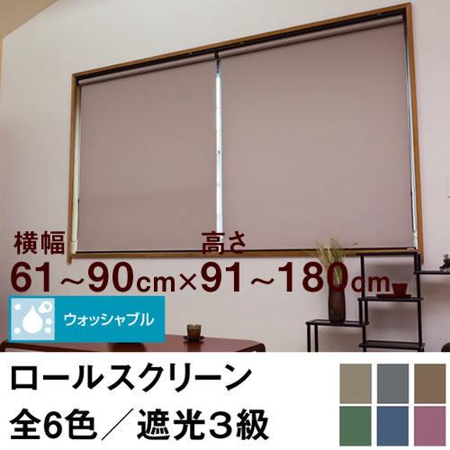 ロールスクリーン SHADE 遮光3級(ウォッシャブル/遮光率99.4%以上)【横幅61~90cm × 高さ91~180cm】 オーダー メイド 立川機工製 洗濯 洗える
