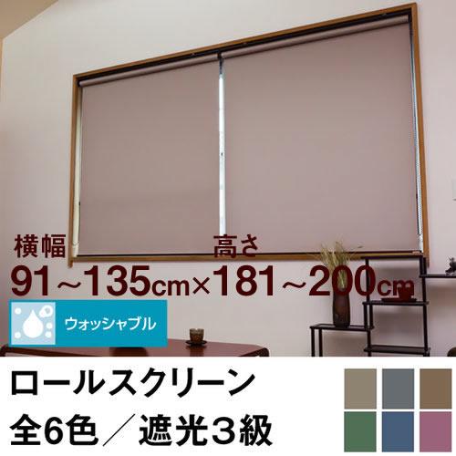 ロールスクリーン SHADE 遮光3級(ウォッシャブル/遮光率99.4%以上)【横幅91~135cm × 高さ181~200cm】 オーダー メイド 立川機工製 洗濯 洗える